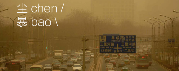 BEIJING, CHINA: First record heat, now a choking dust storm with horrendous air quality